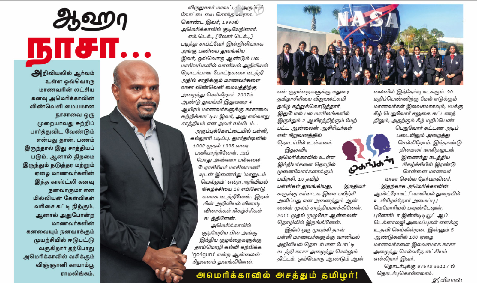 Dinamalar Article on 31st March 2019